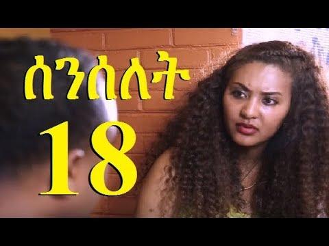 Senselet Drama 18 ሰንሰለት ምዕራፍ 1 ክፍል 18